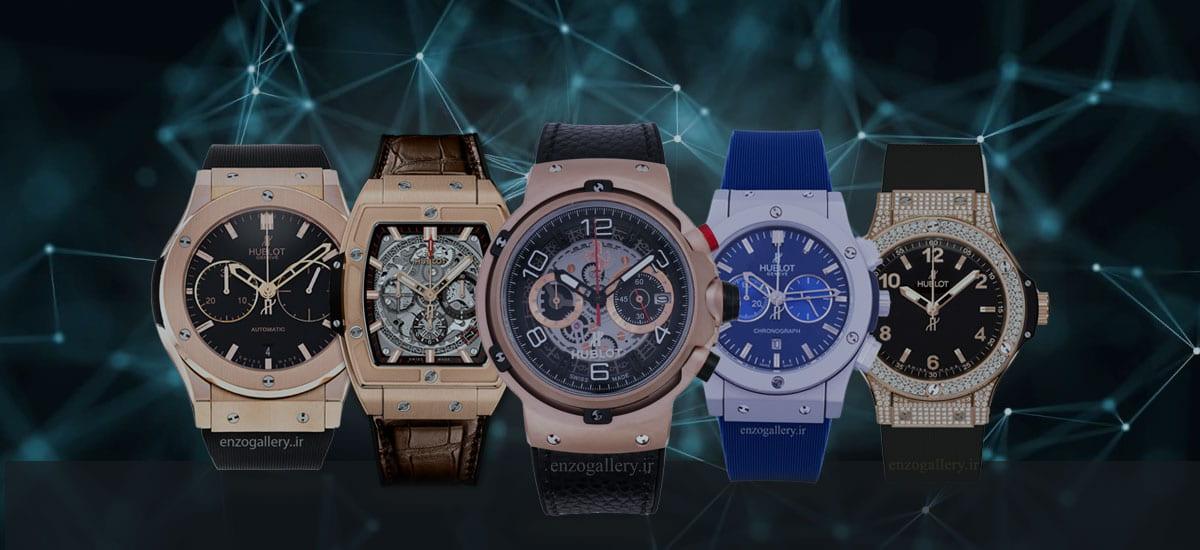 آشنایی با مدل های ساعت هابلوت